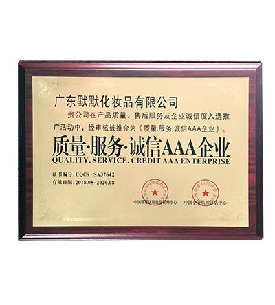 质量•服务•诚信 AAA企业