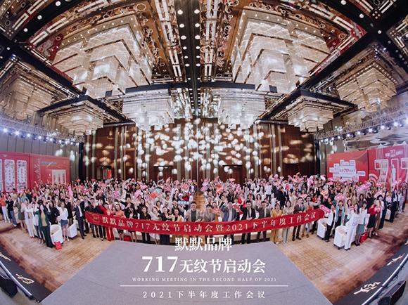 默默717无纹节启动会于曲阜圆满举办|默默品牌